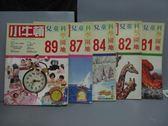 【書寶二手書T2/少年童書_RHL】小牛頓_81~89期間_共5本合售_火藥與炸藥等