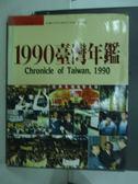 【書寶二手書T2/歷史_ZDV】1990臺灣年艦_戴月芳_民80
