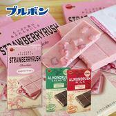 日本 Bourbon 北日本 真實果粒巧克力 草莓巧克力 杏仁巧克力 巧克力 巧克力片 日本巧克力