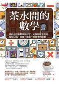茶水間的數學 (暢銷30年重版新書) :學校這樣教數學就好了,每個公式、定理,都