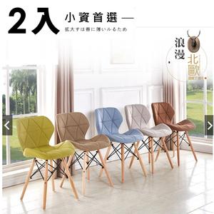 【STYLE 格調】2入組-亞麻系列-蝶翼菱格美型時尚休閒椅/餐椅(5色任選)亞麻卡其-2