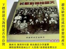 二手書博民逛書店罕見空政歌舞團史話(1950-1966)—長歌彩袖繪藍天8994