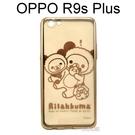 拉拉熊電鍍軟殼[美味]金 OPPO R9s Plus (6吋) 懶懶熊【San-X正版授權】