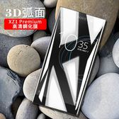 3D曲面 索尼 Xperia XZ1 XZ Premium 鋼化膜 絲印膜 滿版 9H玻璃貼 防爆 防指紋 保護膜 高清 螢幕保護貼