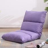 榻榻米躺椅地板陽臺飄窗休閑無腿小沙發床上靠背椅子TW 【七七小鋪】