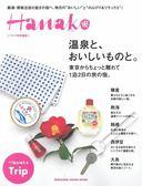 Hanako東京出發輕鬆小旅行情報特集