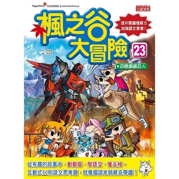 楓之谷大冒險23:召喚鋼鐵巨人 三采 (購潮8) 9789576582486