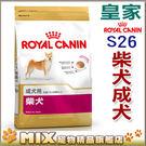 ◆MIX米克斯◆法國皇家狗飼料,S26柴...