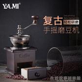 亞米 小型手搖咖啡磨豆機手磨咖啡機研磨器家用手動咖啡豆研磨機YTL Life Story