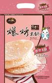 米大師 MasterMi  寶寶米餅/寶寶餅乾-寶寶米餅