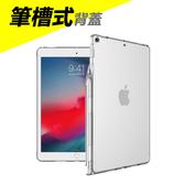 Apple蘋果2019版 iPad 10.2吋附筆槽殼TPU透明清水保護殼透明背蓋