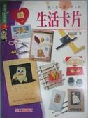 【書寶二手書T6/廣告_QLF】親自動手的生活卡片_原價450_莊景雄/作