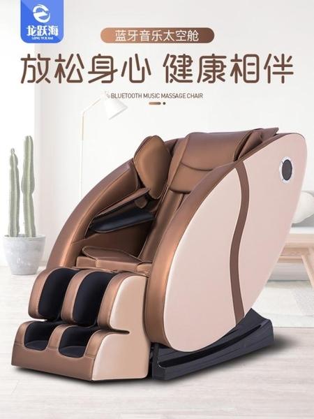 龍躍海豪華家用多功能全身按摩椅太空艙智慧零重力全自動按摩沙發 LX 新品