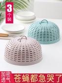 食物罩 蓋菜罩子飯菜餐桌罩家用簡約廚房圓形防塵罩剩菜食物罩防蒼蠅塑料 夢藝