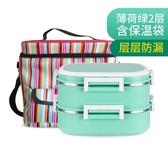 保溫飯盒 304不銹鋼2層多層學生男女便當盒日式家用正韓帶蓋保溫桶