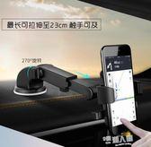 車載手機架創意多功能導航支撐架萬能通用型車用吸盤式汽車內支架 9號潮人館
