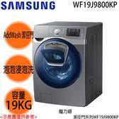 【SAMSUNG三星】19KG 變頻AddWash潔徑門洗脫滾筒洗衣機 WF19J9800KP