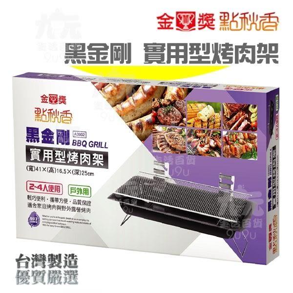 【九元生活百貨】金獎 黑金剛實用型烤肉架 烤肉爐 碳烤爐 點秋香