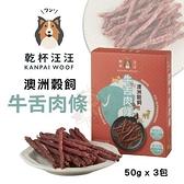 *KING*乾杯汪汪 澳洲穀飼牛舌肉條50gx3包 低溫烘培製作 狗零食
