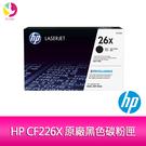 HP CF226X 原廠黑色碳粉匣(高容量9000張)CF226XC,適用 M402n/m402dn/M426fdn/M426fdw