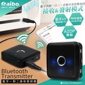 [哈GAME族]免運費 可刷卡 aibo OO-50U2 藍牙一對二接收發射器 接收/發射雙模式 傳輸穩定 藍牙4.0