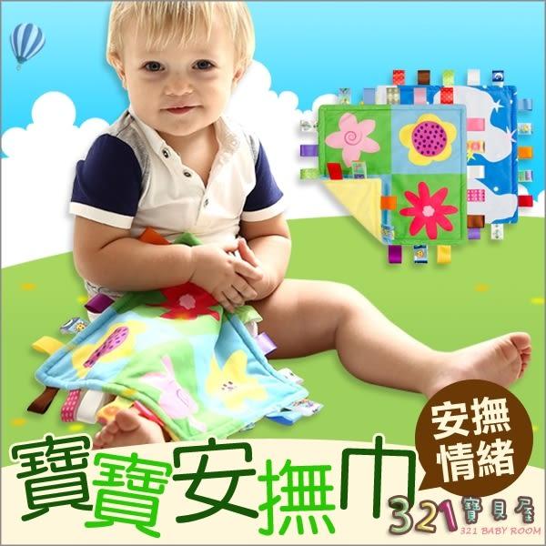 嬰兒安撫巾 口水巾彩色標籤-寶寶情緒安撫玩具-321寶貝屋