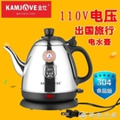 出國旅行電熱水壺110V伏電水壺煮水壺電茶壺 優家小鋪