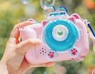 泡泡機 吹泡泡機兒童玩具電動照相機泡泡機少女心小豬槍【快速出貨八折搶購】