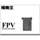 DJI FPV 智能飛行電池【接受預訂】