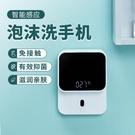 自動感應洗手器 全自動智能感應洗手機掛壁式充電洗手神器泡沫洗手液機消毒器抑菌