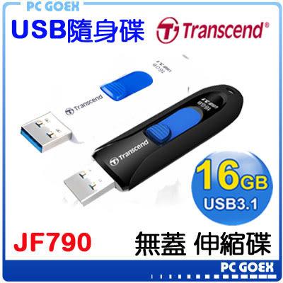 創見 JetFlash 790 16GB USB3.0 隨身碟 黑/白☆pcgoex軒揚☆