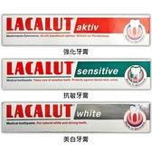 LACALUT 樂固特 抗敏/強化牙膏 75ML/條 3種可選◆德瑞健康家◆