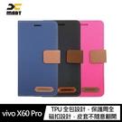 XMART vivo X60 Pro 斜紋休閒皮套 可立 插卡 磁扣