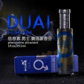 男性香水 Only Love費洛蒙(信息素)男用激情香水(藍瓶)29ML『萬聖節88折』