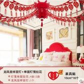 創意客廳臥室婚房布置拉花彩帶YY1264『夢幻家居』