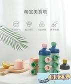 奶粉盒嬰兒便攜外出裝奶粉罐大容量儲存盒寶寶奶粉格【風鈴之家】