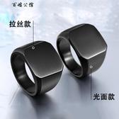 百姓公館 男士戒指時尚韓版鈦鋼光面個性指環
