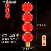 新年折疊大紅串燈籠圓形戶外防水燈籠 米蘭潮鞋館