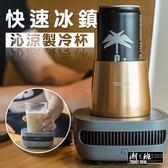 『潮段班』【VR00A203】cooler夏日創意快速製冷杯降溫杯持續保冷杯