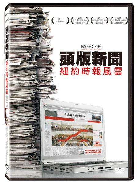 頭版新聞:紐約時報風雲 DVD (音樂影片購)