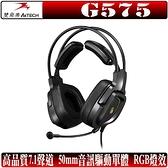 [地瓜球] 雙飛燕 A4tech Bloody G575 耳機 麥克風 耳麥 7.1 聲道 遊戲 RGB