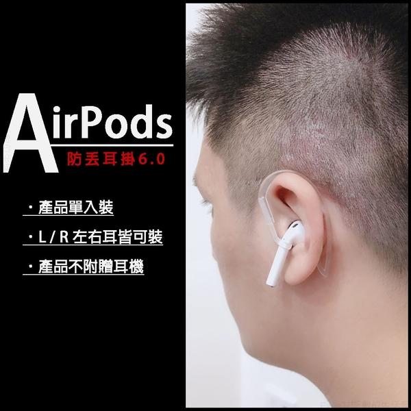 【藍芽耳掛】單個 適用 AirPods 6.0mm 軟式配戴舒適 藍芽耳機掛勾 藍芽掛勾 耳掛勾 左右耳通用