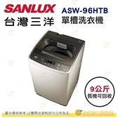 含拆箱定位+舊機回收 台灣三洋 SANLUX ASW-96HTB 單槽 洗衣機 9kg 公司貨 智慧型控制 玻璃上蓋