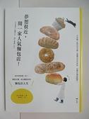 【書寶二手書T1/行銷_EOV】夢想很近,開一家人氣麵包店!:終於等到這一本!擬對計畫,成