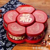 旋轉果盤干果盒糖果盒家用干果盤分格帶蓋客廳婚慶茶幾瓜子水果盤 HM 卡布奇諾