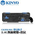 [哈GAME族]滿399免運費 可刷卡 耐嘉 GKBM-881 2.4GHz 無線鍵鼠組 GKBM881 多媒體按鍵 鍵盤 滑鼠