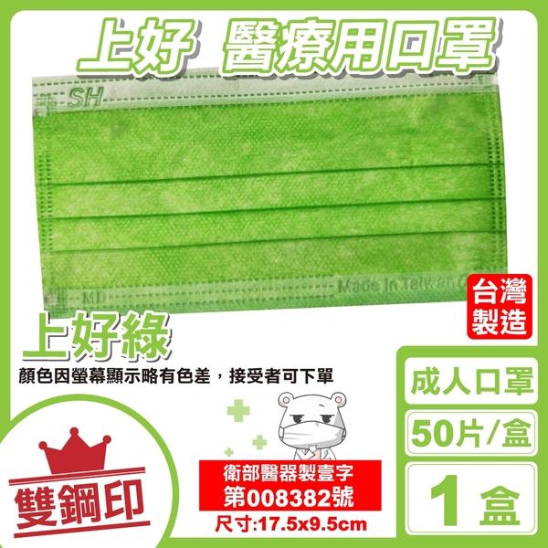 上好 雙鋼印 成人醫用口罩 (上好綠) 50入/盒 (台灣製 CNS14774) 專品藥局【2016413】