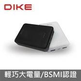 [富廉網]【DIKE】DPP310 10000mAh 御質雅漾雙輸出快充行動電源