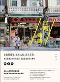 台灣老街:從街屋建築、城市文化、庶民美食,看見最懷念的時代故事,尋訪最道地的...