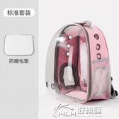 貓包 外出便攜透氣透明貓咪用品狗背包太空寵物艙貓籠子雙肩貓書包 NMS